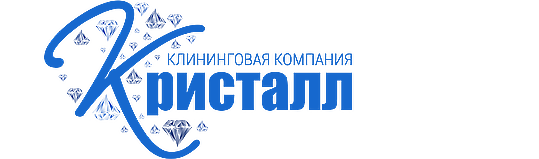 Клининговая компания в Москве и Московской области  - «Кристалл»